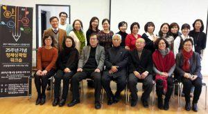Verband der korenaischen Schuleleitern in Deutschland